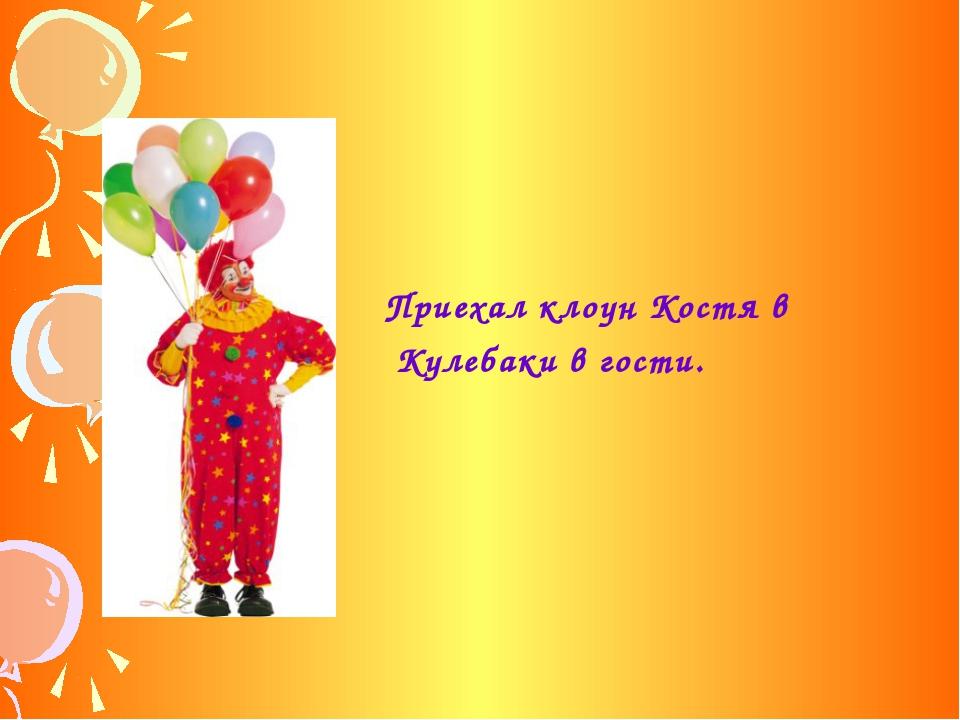Приехал клоун Костя в Кулебаки в гости.