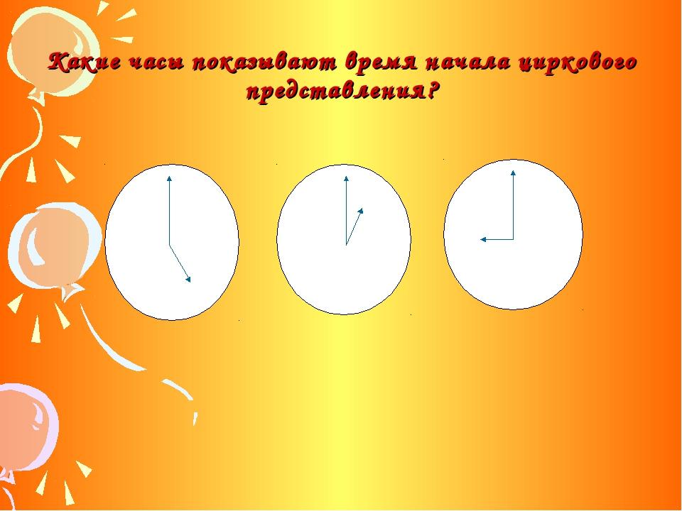 Какие часы показывают время начала циркового представления?
