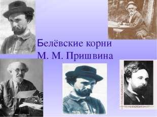 Белёвские корни М. М. Пришвина