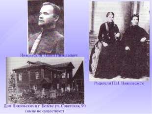 Дом Никольских в г. Белёве ул. Советская, 90 (ныне не существует) Никольский