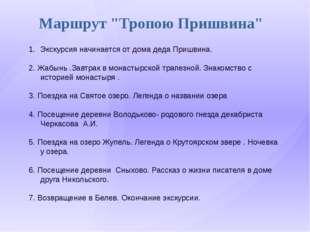 """Маршрут """"Тропою Пришвина"""" Экскурсия начинается от дома деда Пришвина. 2. Жабы"""