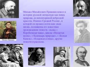 Михаил Михайлович Пришвин вошел в историю русской литературе как певец природ