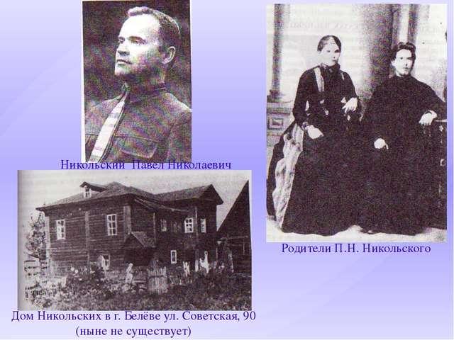 Дом Никольских в г. Белёве ул. Советская, 90 (ныне не существует) Никольский...