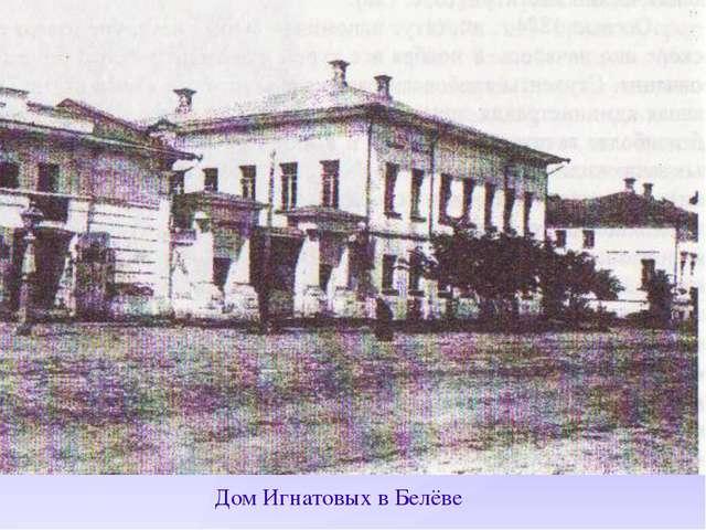 Дом Игнатовых в Белёве