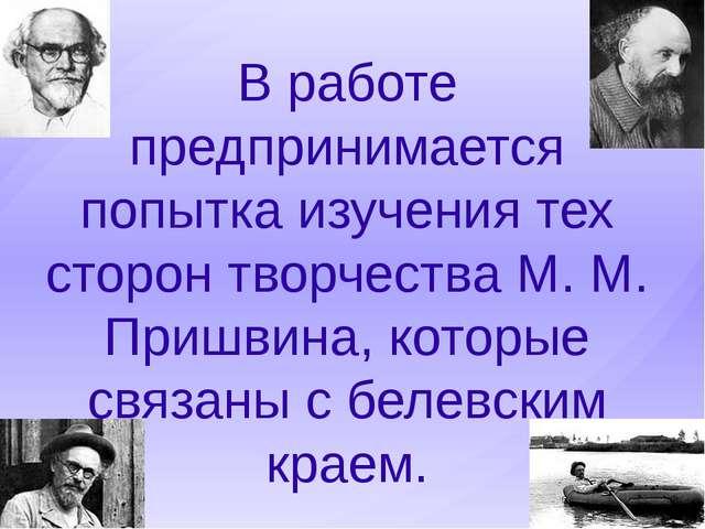 В работе предпринимается попытка изучения тех сторон творчества М. М. Пришвин...