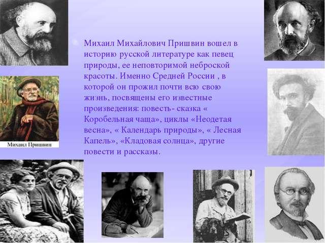 Михаил Михайлович Пришвин вошел в историю русской литературе как певец природ...