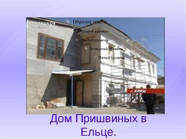 Дом Пришвиных в Ельце.