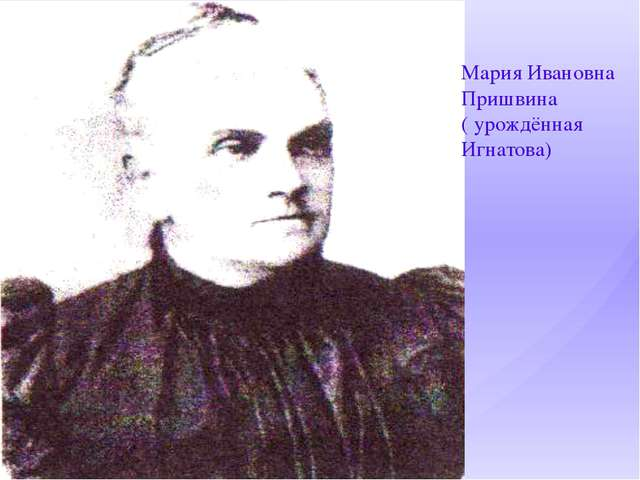 Мария Ивановна Пришвина ( урождённая Игнатова)