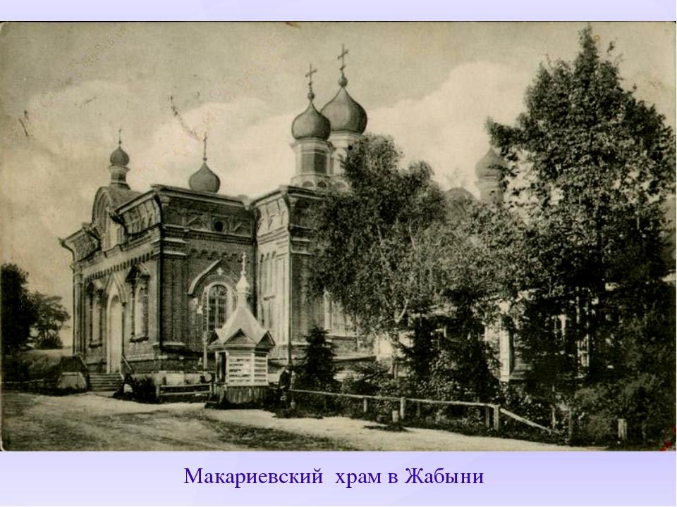 Макариевский храм в Жабыни