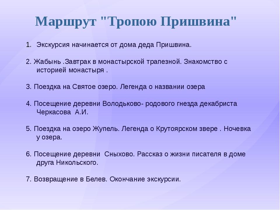"""Маршрут """"Тропою Пришвина"""" Экскурсия начинается от дома деда Пришвина. 2. Жабы..."""