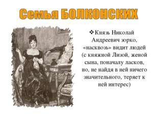 Князь Николай Андреевич зорко, «насквозь» видит людей (с княжной Лизой, женой