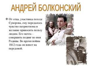 От отца, участника походов Суворова, ему передалось чувство патриотизма и жел