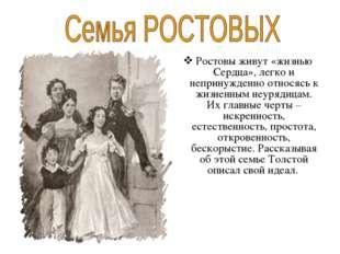 Ростовы живут «жизнью Сердца», легко и непринужденно относясь к жизненным неу
