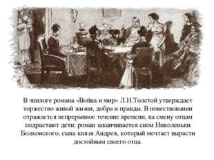 В эпилоге романа «Война и мир» Л.Н.Толстой утверждает торжество живой жизни,