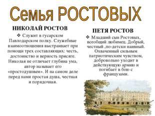 НИКОЛАЙ РОСТОВ Служит в гусарском Павлодарском полку. Служебные взаимоотношен