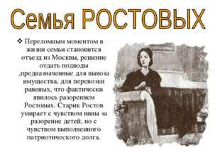 Переломным моментом в жизни семьи становится отъезд из Москвы, решение отдать