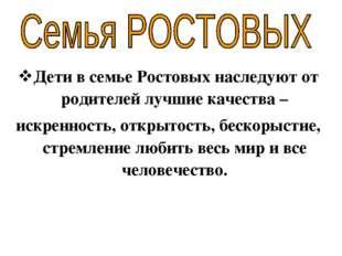Дети в семье Ростовых наследуют от родителей лучшие качества – искренность, о