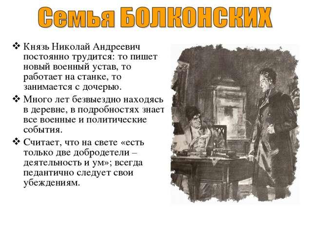 Князь Николай Андреевич постоянно трудится: то пишет новый военный устав, то...