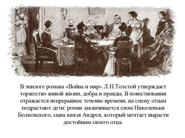 В эпилоге романа «Война и мир» Л.Н.Толстой утверждает торжество живой жизни,...