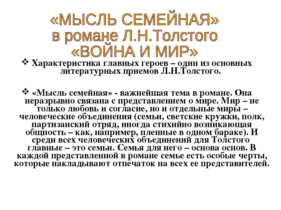 Характеристика главных героев – один из основных литературных приемов Л.Н.Тол...
