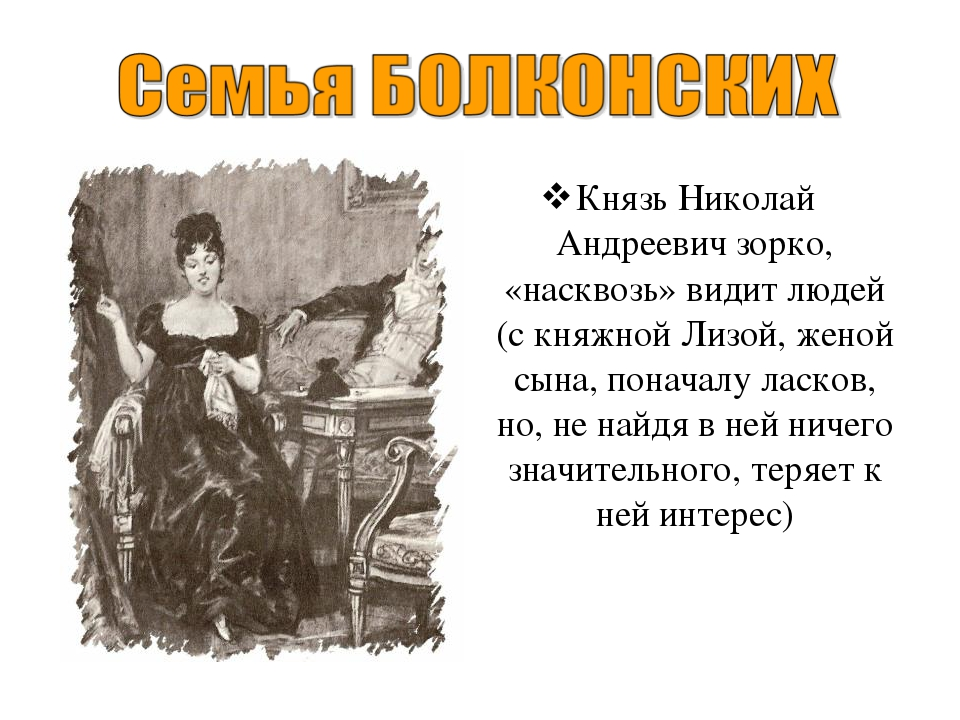 Князь Николай Андреевич зорко, «насквозь» видит людей (с княжной Лизой, женой...
