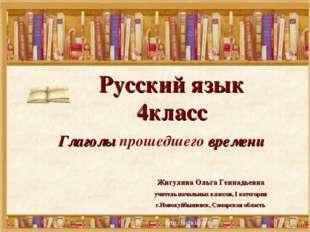 Русский язык 4класс Глаголы прошедшего времени Жигулина Ольга Геннадьевна учи