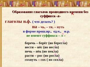глаголы н.ф. ( что делать? ) на – чь, – ти, – нуть в форме прош.вр., ед.ч., м