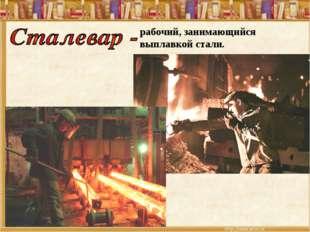 рабочий, занимающийся выплавкой стали.
