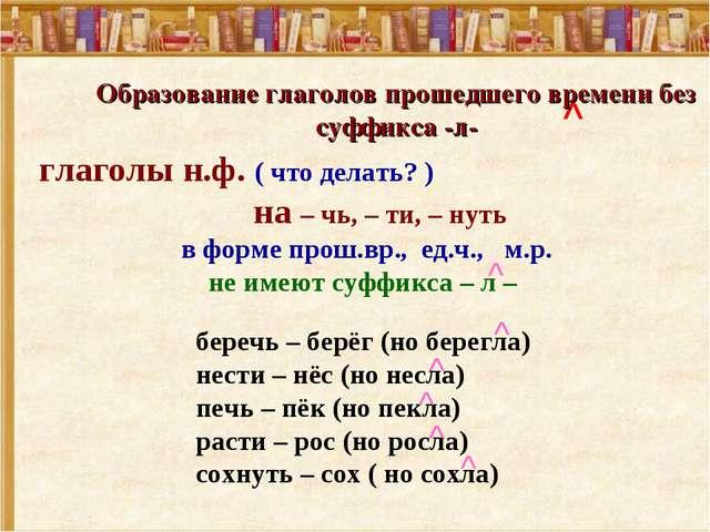 глаголы н.ф. ( что делать? ) на – чь, – ти, – нуть в форме прош.вр., ед.ч., м...