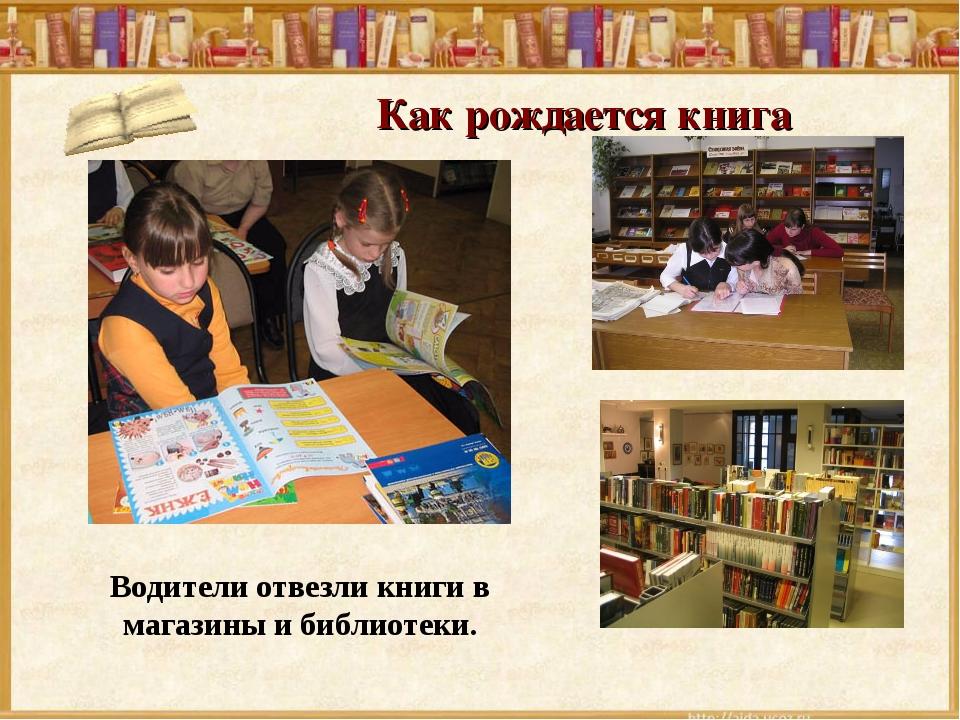 Как рождается книга Водители отвезли книги в магазины и библиотеки.