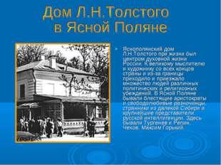 Яснополянский дом Л.Н.Толстого при жизни был центром духовной жизни России.
