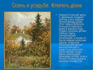Хмурый осенний день. С деревьев опадают листья и все виднее белый фасад дома.