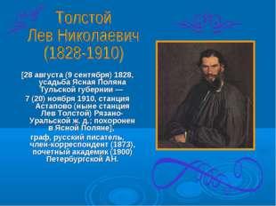 [28 августа (9 сентября) 1828, усадьба Ясная Поляна Тульской губернии — 7 (2