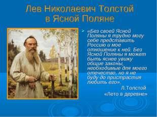 «Без своей Ясной Поляны я трудно могу себе представить Россию и мое отношение