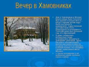 Дом в Хамовниках в Москве (ныне улица Льва Толстого) был куплен в начале 80-х