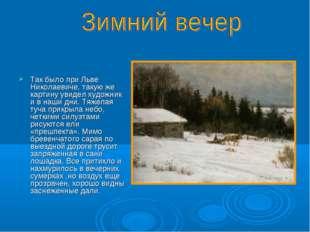 Так было при Льве Николаевиче, такую же картину увидел художник и в наши дни.