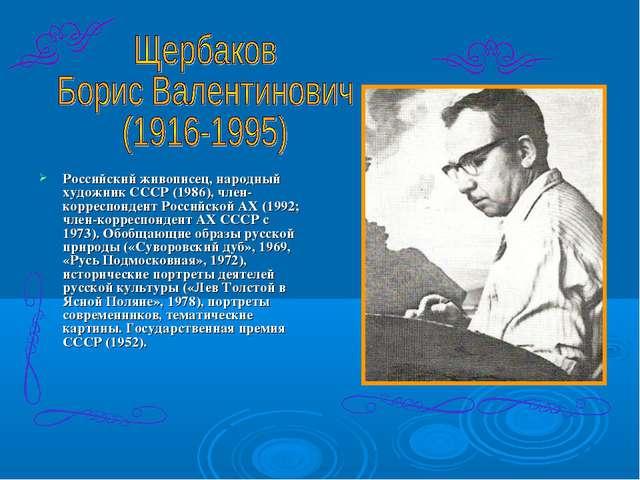 Российский живописец, народный художник СССР (1986), член-корреспондент Росс...