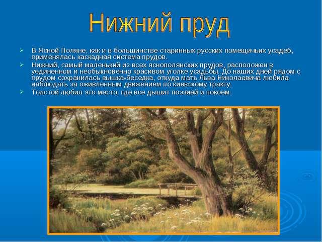 В Ясной Поляне, как и в большинстве старинных русских помещичьих усадеб, прим...