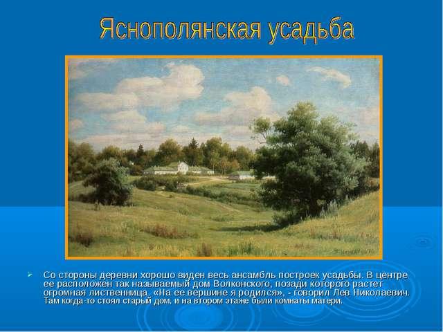 Со стороны деревни хорошо виден весь ансамбль построек усадьбы. В центре ее р...