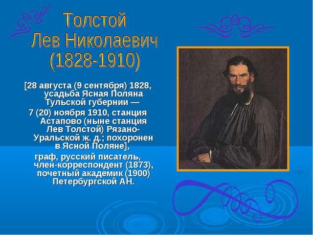 [28 августа (9 сентября) 1828, усадьба Ясная Поляна Тульской губернии — 7 (2...