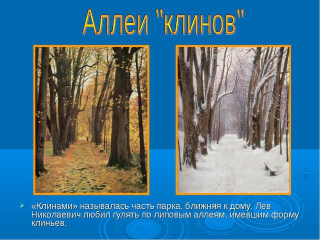 «Клинами» называлась часть парка, ближняя к дому. Лев Николаевич любил гулят...