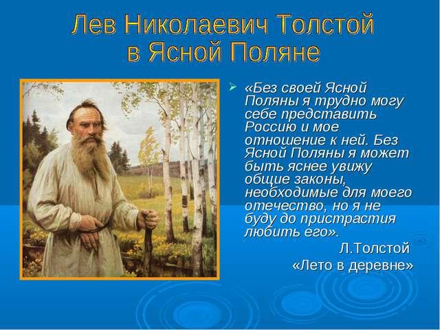«Без своей Ясной Поляны я трудно могу себе представить Россию и мое отношение...