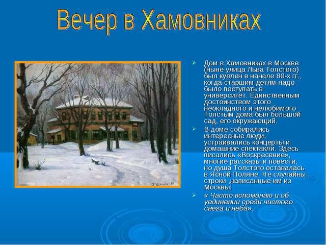 Дом в Хамовниках в Москве (ныне улица Льва Толстого) был куплен в начале 80-х...