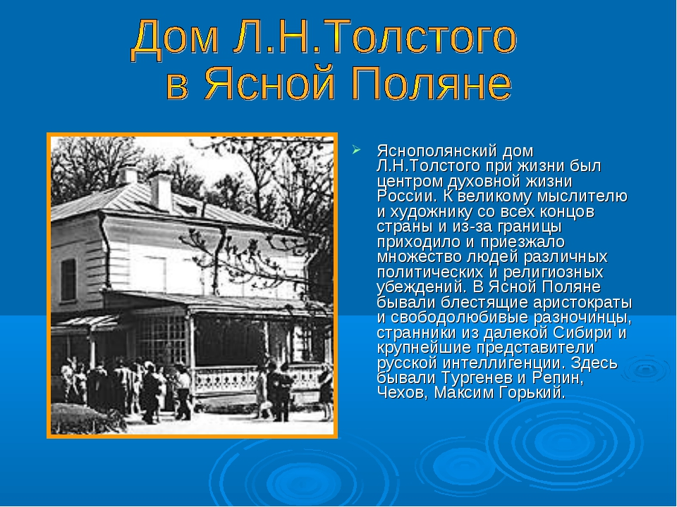 Яснополянский дом Л.Н.Толстого при жизни был центром духовной жизни России....