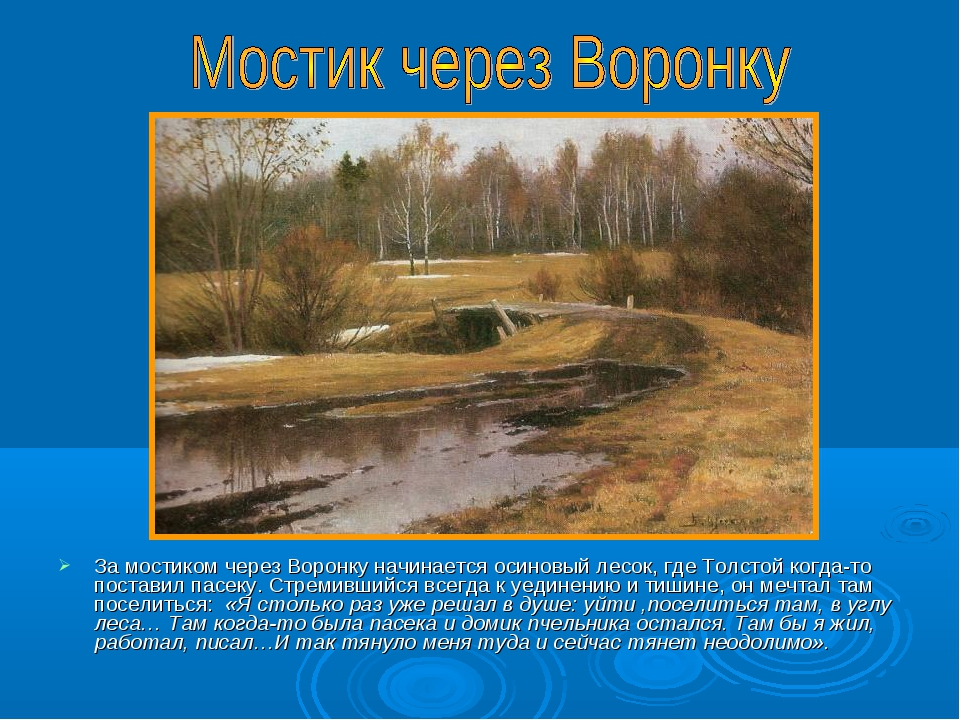 За мостиком через Воронку начинается осиновый лесок, где Толстой когда-то пос...