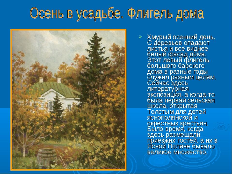 Хмурый осенний день. С деревьев опадают листья и все виднее белый фасад дома....