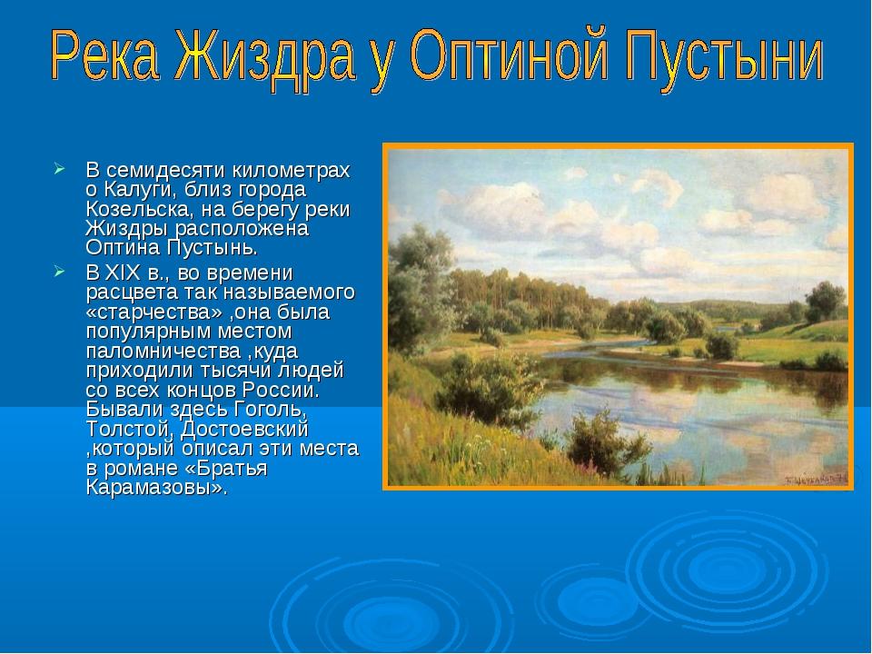 В семидесяти километрах о Калуги, близ города Козельска, на берегу реки Жиздр...