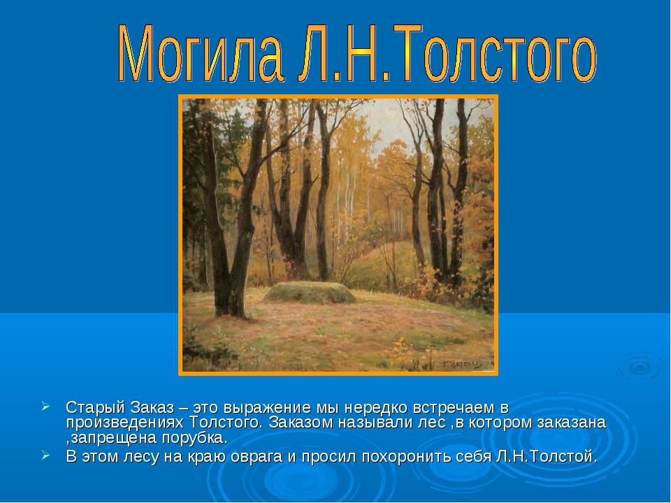 Старый Заказ – это выражение мы нередко встречаем в произведениях Толстого. З...