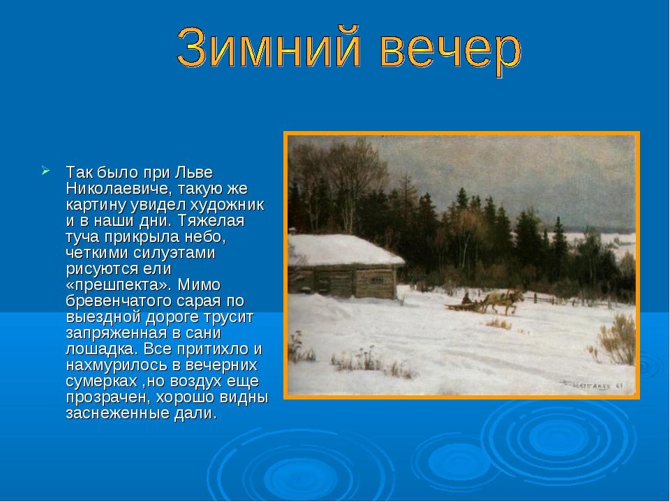Так было при Льве Николаевиче, такую же картину увидел художник и в наши дни....