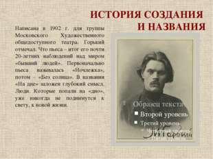 ИСТОРИЯ СОЗДАНИЯ И НАЗВАНИЯ Написана в 1902 г. для труппы Московского Художес